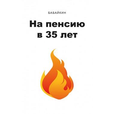 На пенсию в 35 лет. Бабайкин