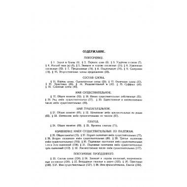 Учебник русского языка для начальной школы. 3 класс. Закожурникова М.Л., Рождественский Н.С. 1959