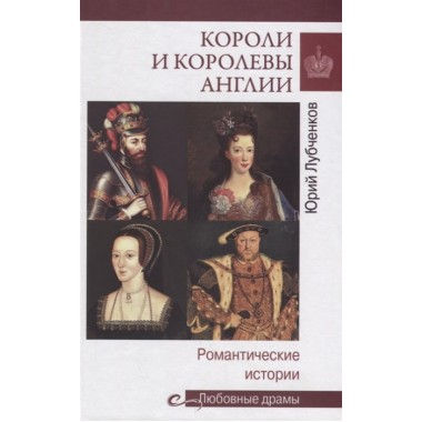 Короли и королевы Англии. Романтические истории. Лубченков Ю.Н.