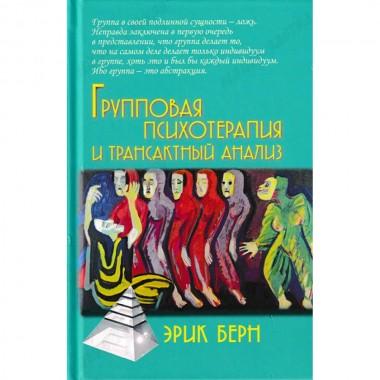 Групповая психотерапия и трансактный анализ. Берн Э.