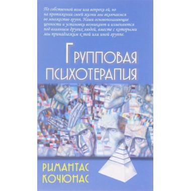Групповая психотерапия. 10-е изд. Кочюнас Р.