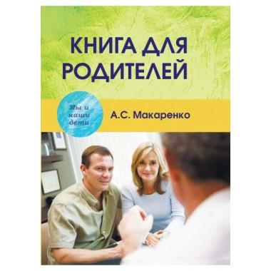 Книга для родителей. Макаренко А.С.