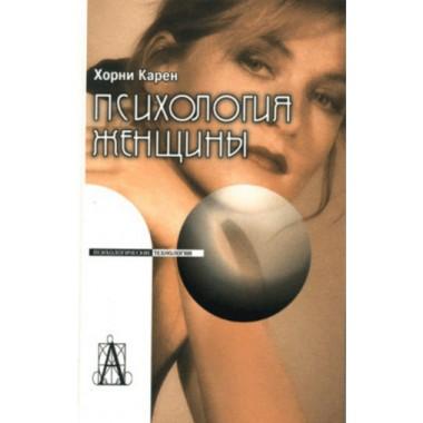 Психология женщины. 3-е изд. Хорни К.