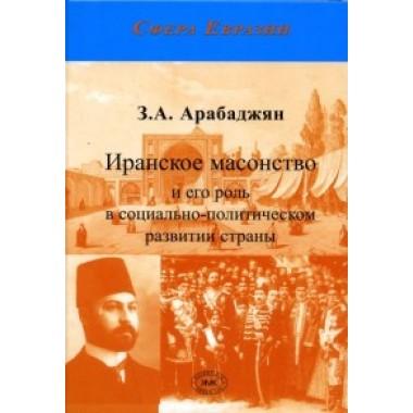 Арабаджян З.А. Иранское масонство и его роль в социально-политическом развитии страны.