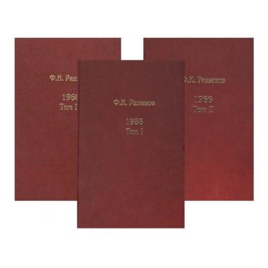Жизнь замечательных времен: шестидесятые. 1966. В трёх томах, Андрей Фурсов рекомендует
