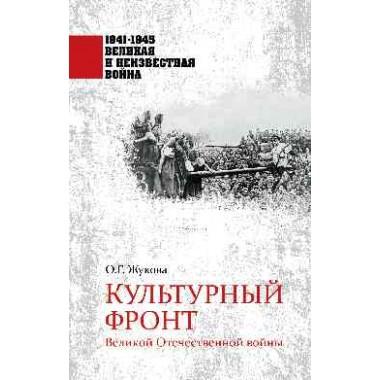 Культурный фронт Великой Отечественной войны. Жукова О.Г.