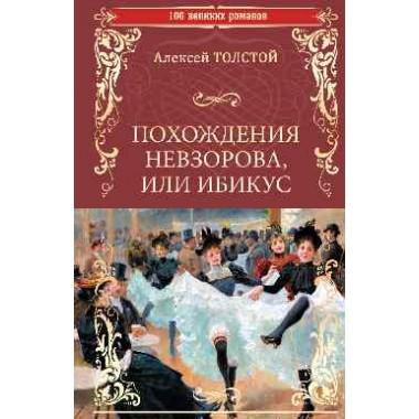 Похождения Невзорова, или Ибикус. Толстой А.Н.