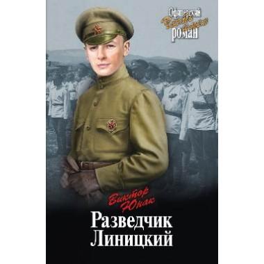 Разведчик Линицкий. Юнак В.В.