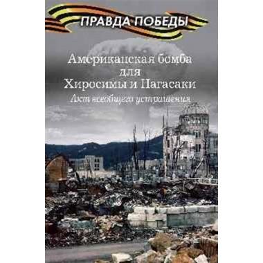 Американская бомба для Хиросимы и Нагасаки. Акция всеобщего устрашения. Кошкин А.А.