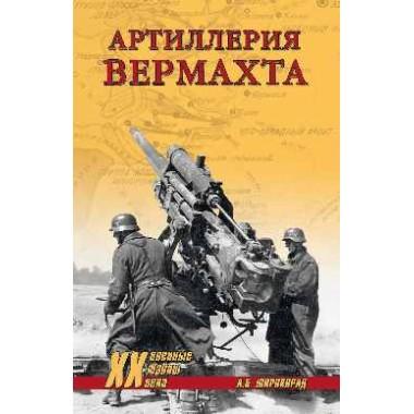 Артиллерия вермахта. Широкорад А.Б.