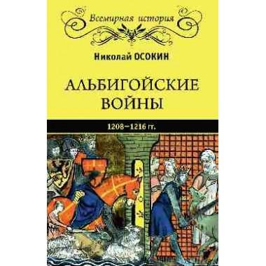 Альбигойские войны 1208 - 1216 гг. Осокин Н. А.