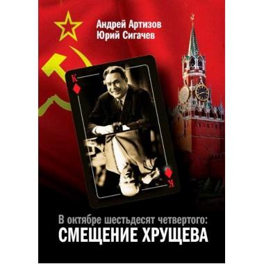 В октябре шестьдесят четвертого: Смещение Хрущева. Артизов А., Сигачев Ю.