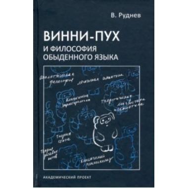 Винни-Пух и философия обыденного языка. Руднев В.