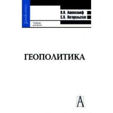 Геополитика: Учебник для вузов. Ашенкампф Н.Н.