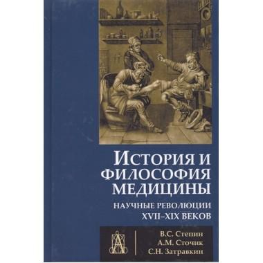 История и философия медицины. Научные революции в медицине XVII-XXI вв. Степин В.С.