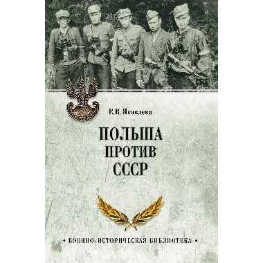 Польша против СССР. 1939 - 1950. Яковлева Е.В.