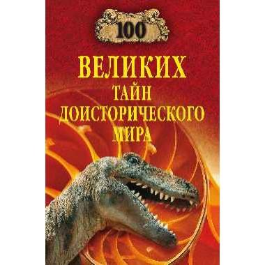 100 великих тайн доисторического мира. Непомнящий Н.Н.