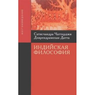 Индийская философия. 3-е изд. Чаттерджи С., Датта Д.