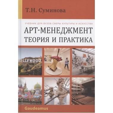 Арт-Менеджмент: теория и практика. Суминова Т.Н.