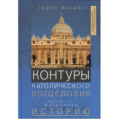 Контуры католического богословия. Николс Э.