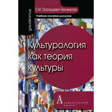 Культурология как теория культуры. Петрашкевич-Тихомирова О.М.