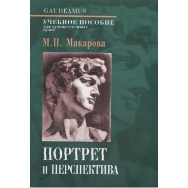 Портрет и перспектива: Учебное пособие для художественных вузов. Макарова М.Н.