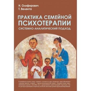 Практика семейной психотерапии: системно-аналитический подход. 3-е изд. Олифирович Н., Велента Т.