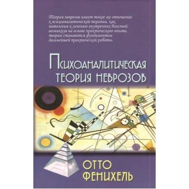 Психоаналитическая теория неврозов. 4-е изд. Фенихель Отто