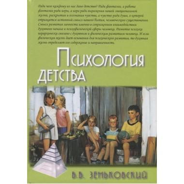 Психология детства. Зеньковский В.В.