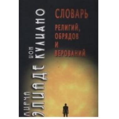 Словарь религий, обрядов и верований. Элиаде М., Кулиано И.