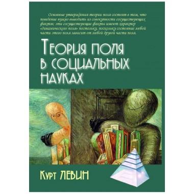 Теория поля в социальных науках / Пер. с нем.3-е изд. Левин К.