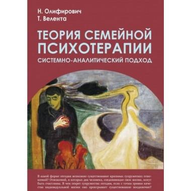 Теория семейной психотерапии: системно-аналитический подход. 2-е изд. Олифирович Н.