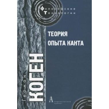 Теория опыта Канта/Пер. с нем. В.Н. Белова Коген Герман
