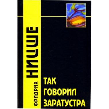 Так говорил Заратустра / Пер. с нем. Ю.М.Антоновского - 2-е изд Ницше Ф.