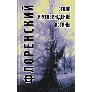 Столп и утверждение истины. 2-е изд. Флоренский П.