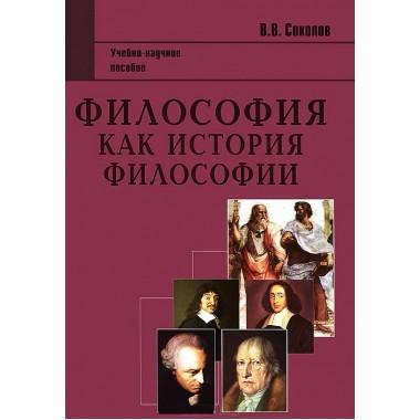 Философия как история философии. 2-е изд. Соколов В.В.