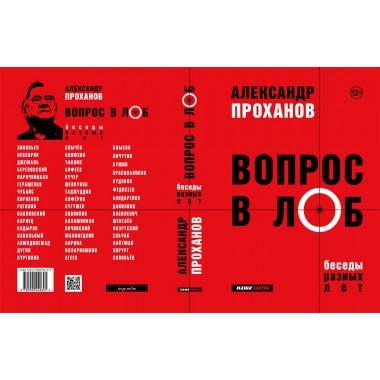 Вопрос в лоб. Проханов А.А.
