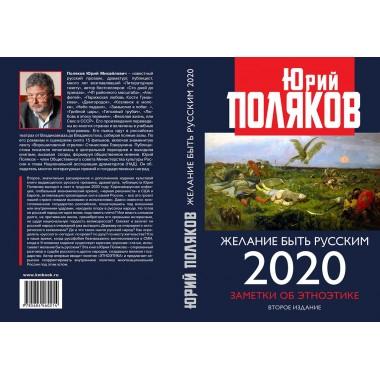 Желание быть русским. 2020. Заметки об этноэтике. 2-е изд. Поляков Ю.М.