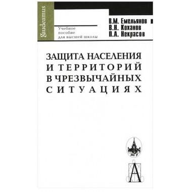 Защита населения и территорий в чрезвычайных ситуациях. Емельянов В.М.