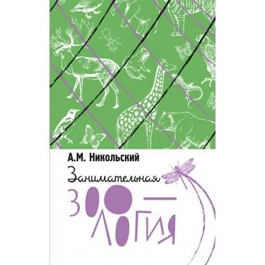 Занимательная зоология. Никольский Александр Михайлович