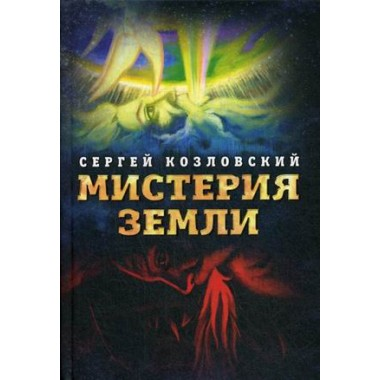 Мистерия Земли. Козловский С.А.