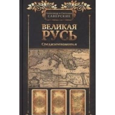 Великая Русь Средиземноморья. Саверский А., Саверская С.