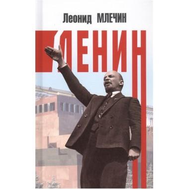 Ленин. Млечин Л.