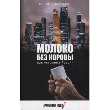 Молоко без коровы. Как устроена Россия. Терентьев Д.