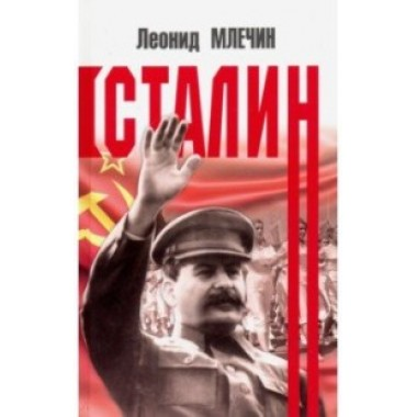 Сталин. Млечин Л.
