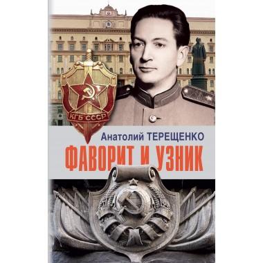 Фаворит и узник. Терещенко А.