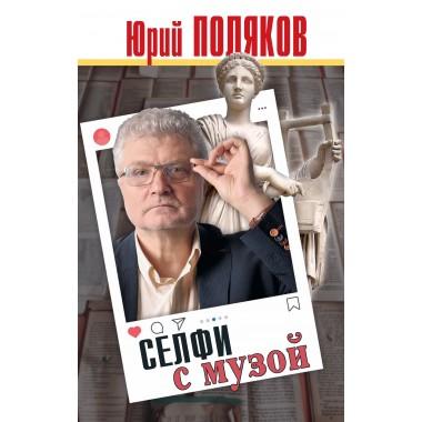 Селфи с музой: Рассказы о писательстве. Поляков Ю.