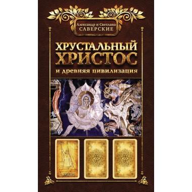 Хрустальный Христос и Древняя цивилизация. Саверский А., Саверская С.