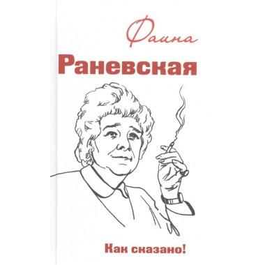 Фаина Раневская. Как сказано! Морозова О.