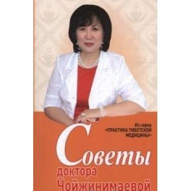 Советы доктора Чойжинимаевой. Чойжинимаева С.